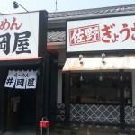 井岡屋 城南店