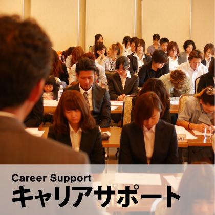 bnr_career_support